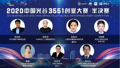 """""""芯""""光闪耀 2020中国光谷3551创业大赛半决赛10强项目产生"""