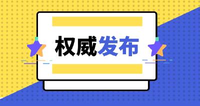 重磅!中国共产党第十九届中央委员会第五次全体会议公报