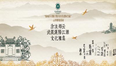 直播 | 沧浪烟云——武汉汉阳江滩文化雅集