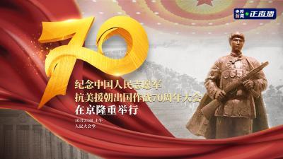 直播丨纪念中国人民志愿军抗美援朝出国作战70周年大会在京隆重举行