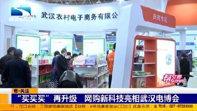 """""""买买买""""再升级  网购新科技亮相武汉电博会"""