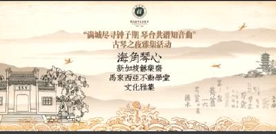 海角琴心——海外古琴文化雅集