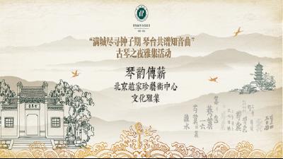 直播 | 琴韵传薪——北京古琴文化雅集