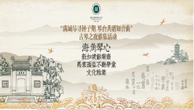 直播|海角琴心——海外古琴文化雅集
