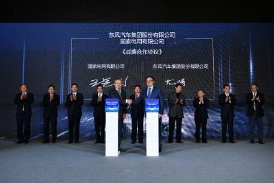 东风集团与国家电网有限公司签署系列战略合作协议