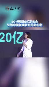 5G+无接触式发布会 引领中国新闻发布的新机制