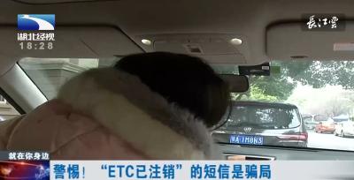 """警惕!""""ETC已注销""""的短信是骗局"""