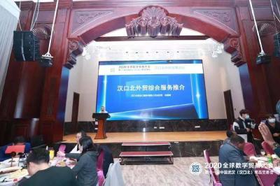 400位国内外嘉宾齐聚汉交会外贸发展论坛 共话全球国际贸易新挑战与新机遇