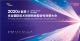 直播 | 2020年首届光谷国际技术转移和创新合作对接大会盛大开幕!