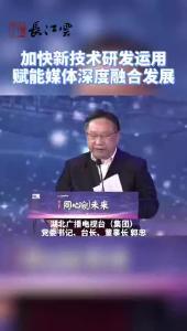 湖北广播电视台(集团)党委书记、台长、董事长郭忠:加快新技术研发运用 赋能媒体深度融合发展