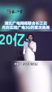 湖北广电网络联合长江云 共同实现广电5G的首次商用