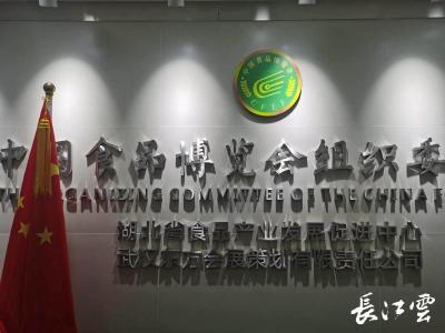 """到武汉国博""""逛吃逛吃"""",第29届食博会12月3日开幕!"""