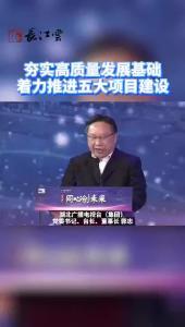 湖北广播电视台(集团)党委书记、台长、董事长郭忠:夯实高质发展基础 着力推进五大项目建设