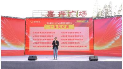 第六届湖北省妇女儿童服务业博览会线下展销会闭幕