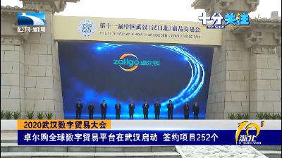 卓尔购全球数字贸易平台在武汉启动 签约项目252个