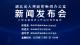 直播 | 湖北省人民政府新闻办公室召开新闻发布会介绍全省经济工作会议有关精神