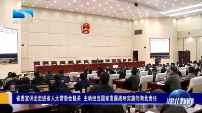 湖北省委宣讲团走进省人大常委会机关 主动担当国家发展战略实施的湖北责任