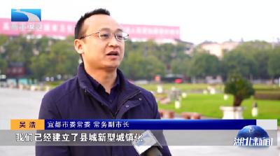 对话主官 | 宜都市副市长吴浩:提级扩能 满足农业转移人口城镇化需求