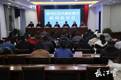 襄阳市襄州区反腐败斗争取得压倒性胜利