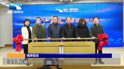 """湖北广电""""长江声浪广播剧创研中心""""正式揭牌"""