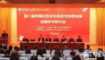 红色文化如何传承与创新发展?170多名专家学者在武汉展开研讨