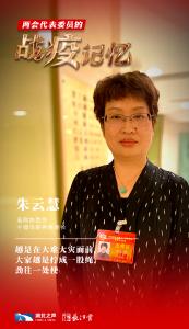 省政协委员朱云慧:为保百姓物资供应,超市员工每天步行三四个小时