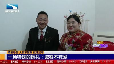 【响应号召 人员不聚集 就地过年】一场特殊的婚礼:减客不减爱