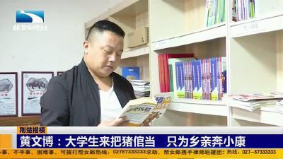 黄文博:大学生来把猪倌当 只为乡亲奔小康