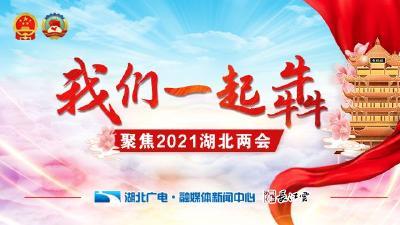 直播 | 政协湖北省第十二届委员会第四次会议
