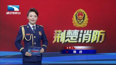 荆楚楷模·最美消防卫士:裴志国:把青春献给火焰蓝