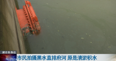 市民拍摄黑水直排府河 原是清淤积水
