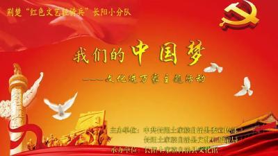 """2021年""""我们的中国梦·文化进万家""""线上展播(三)"""