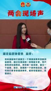 Vlog丨湖北省政协委员金玲:建议打造鄂港澳青年创新创业基地