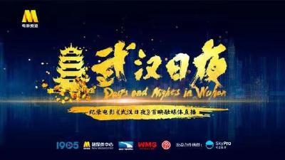 直播 | 《武汉日夜》湖北媒体点映专场活动