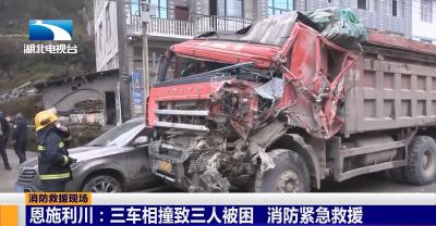 恩施利川:三车相撞致三人被困 消防紧急救援