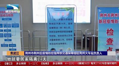 """【疫情防控常态化】襄阳:11887名党员下沉社区 织密疫情""""防控网"""""""