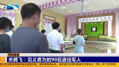 关腾飞:见义勇为的90后退役军人