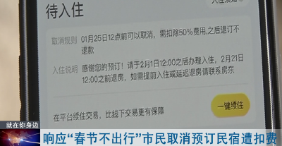 """响应""""春节不出行""""市民取消预订民宿遭扣费"""