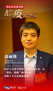 省政协委员翁雨熊:群防群控,依靠的是英雄的人民