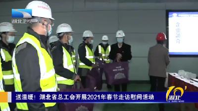 送温暖!湖北省总工会开展2021年春节走访慰问活动
