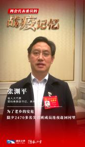 省人大代表张渊平:危难时刻,尖刀班成了老百姓的守护者