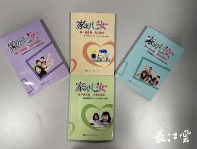 """《湖北省家庭教育促进条例》出台 """"家有儿女""""从家做起"""