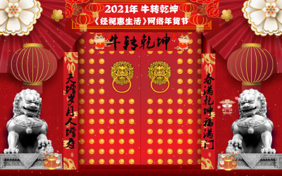 2021年牛转乾坤《经视惠生活》网络年货节即将启动