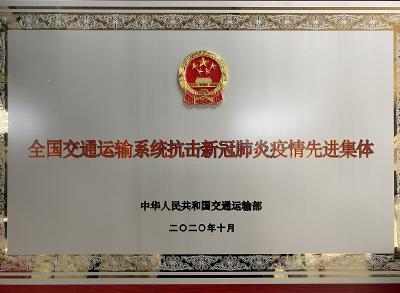 顺丰武汉公司获全国交通运输系统抗疫先进集体称号