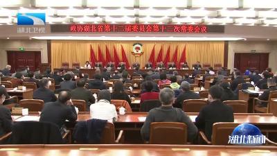 湖北省政协召开十二届十二次常委会议 徐立全主持
