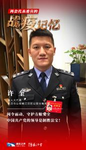 省人大代表许奎:第一批病人康复出院,我觉得天晴了