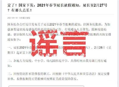 辟谣!春节假期延长至2月27号?真相来了