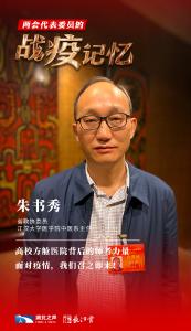 省政协委员朱书秀:只要能为抗疫做贡献,我们就尽量去做