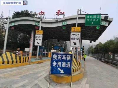 云南盐津发生4.7级地震,已开启44条救灾车辆绿色通道展开救援