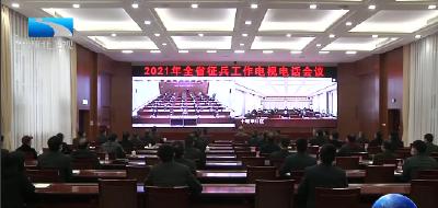 2021年湖北省征兵工作电视电话会议召开